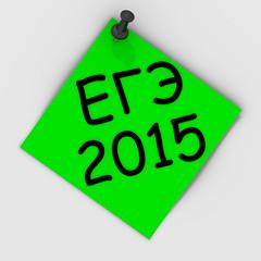 ЕГЭ 2015. Надпись на листке
