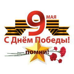 Congratulation on Victory Day on the background of the George's