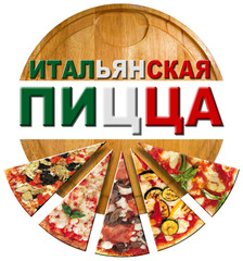 Italian Pizza on Cutting Board in Russian Language