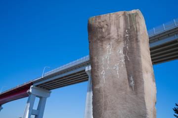 城ヶ島大橋と白秋碑