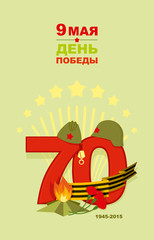 Victory Day card. 9 May. Salute. Congratulation card. Ribbon of
