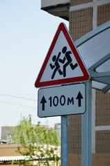 """Дорожный знак """"Дети"""" перед въездом во двор"""