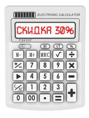 Скидка 30%. Надпись на электронном калькуляторе