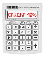 Скидка 40%. Надпись на электронном калькуляторе