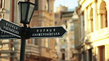 sign of crossing streets Odessa