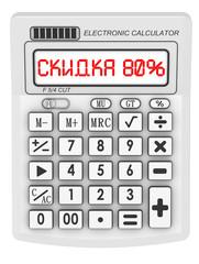 Скидка 80%. Надпись на электронном калькуляторе