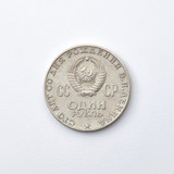 A Soviet ruble