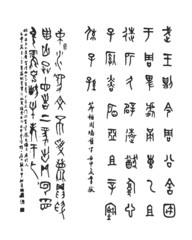 Chinese calligraphy for your design