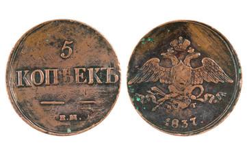 Old imperial coin five kopeks.