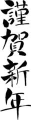 謹賀新年(文字素材)