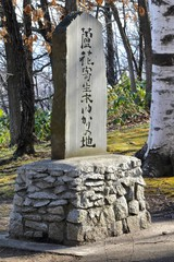 蘆花寄生木ゆかりの地碑