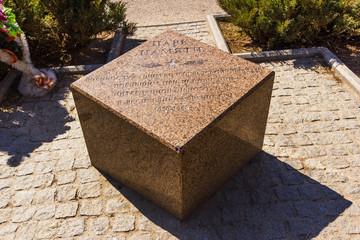 Камень парк Памяти Волгоград