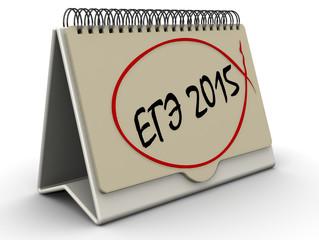 ЕГЭ 2015. Надпись на перекидном календаре