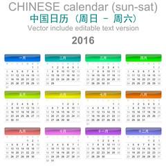 2016 Calendar Chinese Language Version Sun – Sat