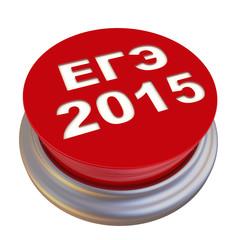 ЕГЭ 2015. Красная кнопка с надписью