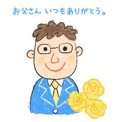 父の日イメージ