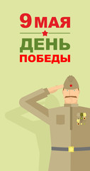 Soldiers in the Soviet form. 9 May. Victory day