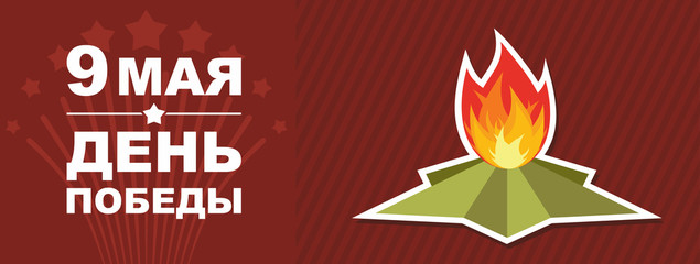 9 May. Victory day. Eternal flame. Banner vector