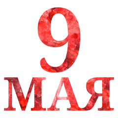 Red letters 9 may the great patriotic war isolated