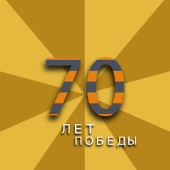 May 9 -  70th anniversary of the Great Patriotic War