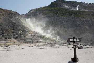 阿寒国立公園の硫黄山