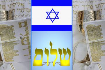 Shalom  Israel   -    שלום  ישראל