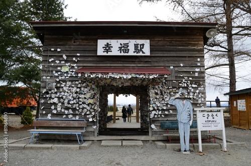 木造の幸福駅