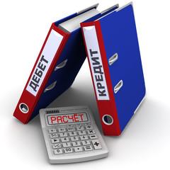 Расчёт дебета и кредита. Финансовая концепция