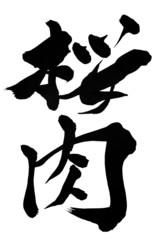 筆文字 桜肉