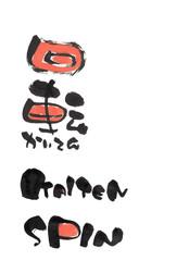 回転 漢字