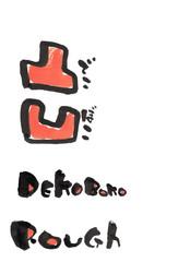 凸凹 漢字