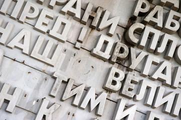 Fading concrete lettering on the Buzludzha communist monument in Bulgaria