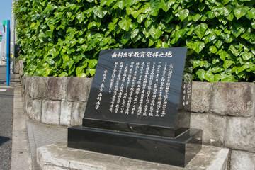 歯科医学教育発祥の地記念碑