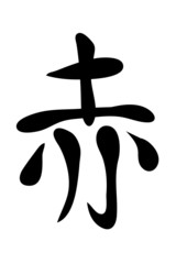 Japanese characters. redŒ