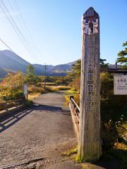 大分県九重連山 三俣山へ秋登山での登山口