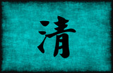 Chinese Character Painting for Clarity poster