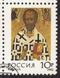 Постер, плакат: Postage stamp Russia 1992 Saint Nikolay Russian icon of the XVI century
