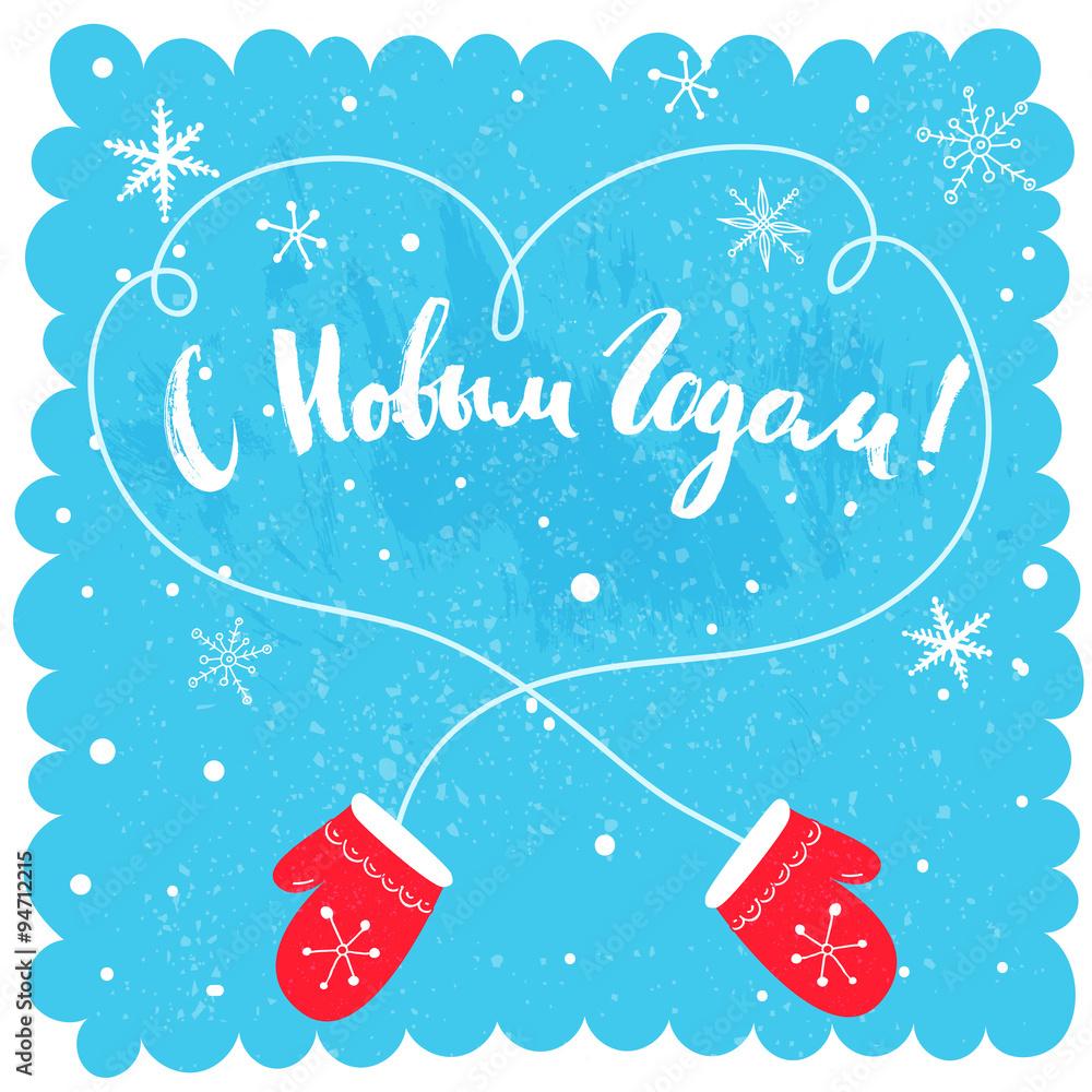 Strona 41 fototapety anna kutukova 202597895 fototapety na fototapeta russian phrase happy new year brush calligraphy kristyandbryce Choice Image