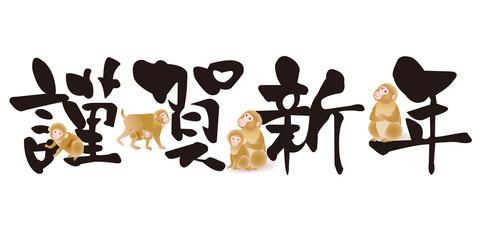 謹賀新年 猿 年賀状 文字