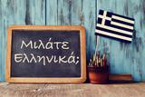 Fototapety question do you speak greek? written in greek