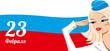 Постер, плакат: Векторная открытка иллюстрация 23 февраля триколор армейская девушка