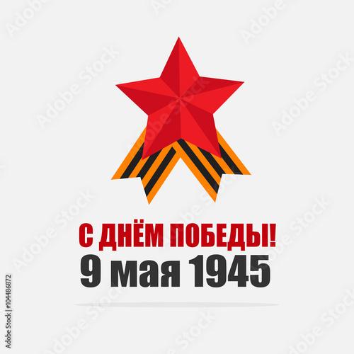 Zdjęcia na płótnie, fototapety, obrazy : 9 мая день победы