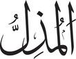 Постер, плакат: names of allah
