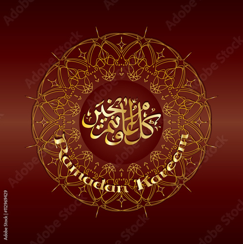 Poster Ramadan Kareem - islamic holiday background with Oriental Arabic style round orn