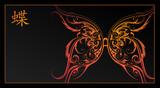 Ornamental butterfly shape