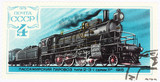 old russian stamp - locomotive