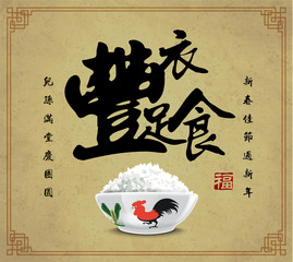 Chinese new year card design with rooster bowl., 2017 year of the rooster. Chinese Calligraphy Translation: be well-fed and well-clothed, Family happy together reunion. Red stamp: Good Fortune