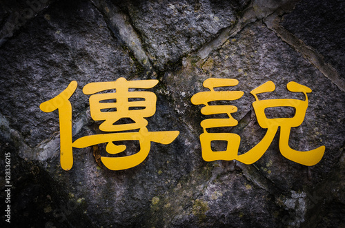 "Poster Chinese characters/Chinese calligraphy ""Legend"" fixed on the stone wall"
