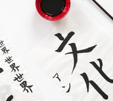 Japanese calligraphy background.