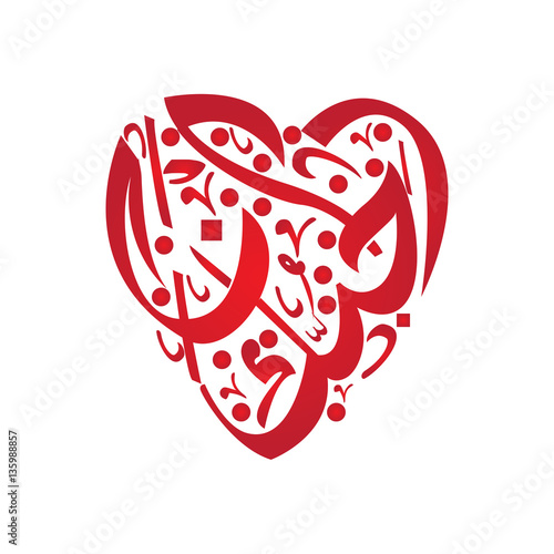 Beautiful Heart shape with arabic calligraphy saying I Love You in Arabic red on white